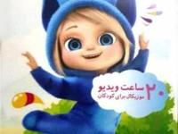 پکیج آموزشی کودک شاد