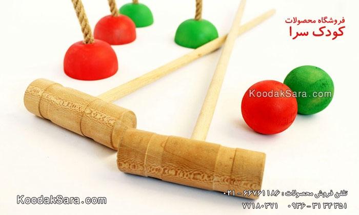 اسباب بازی چوبی چوگانک