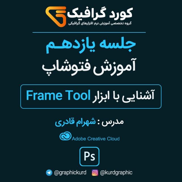 آموزش رایگان فتوشاپ 2020 جلسه یازدهم ( آشنایی با ابزار Frame Tool)