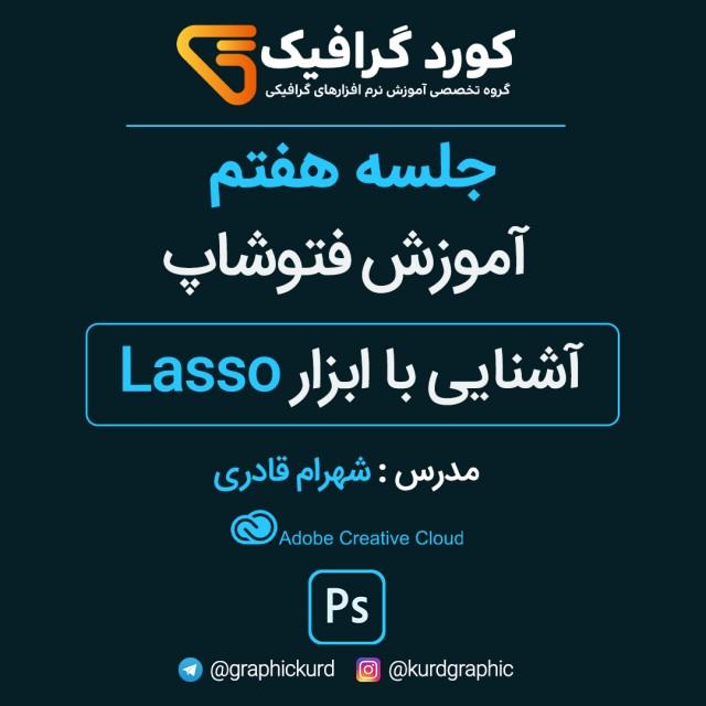آموزش رایگان فتوشاپ 2020 جلسه هفتم (آشنایی با ابزار Lasso)