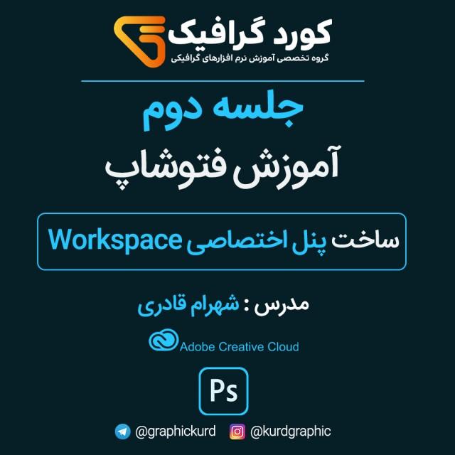 آموزش رایگان فتوشاپ 2020 جلسه دوم (ساخت پنل اختصاصی Workspace)