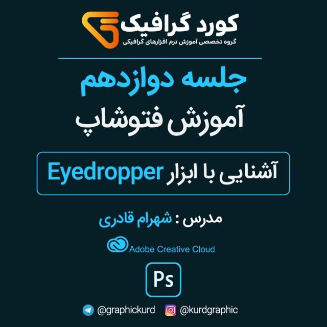 آموزش رایگان فتوشاپ 2020 جلسه دوازدهم( آشنایی با ابزار Eyedropper)