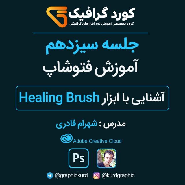 آموزش رایگان فتوشاپ 2020 جلسه سیزدهم ( آشنایی با ابزار Healing Brush)
