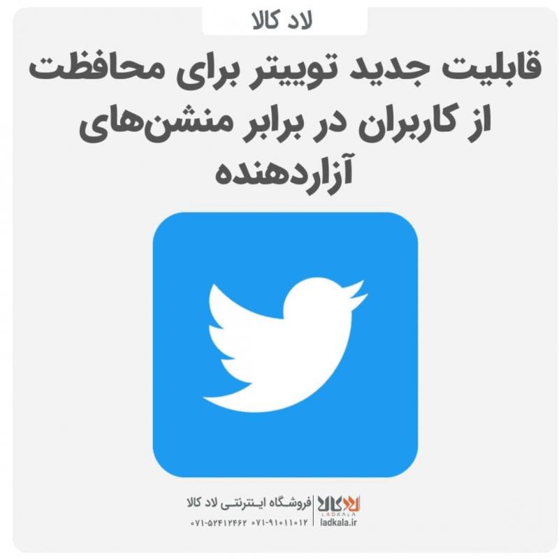 قابلیت جدید توییتر برای محافظت از کاربران در برابر منشن های آزار دهنده