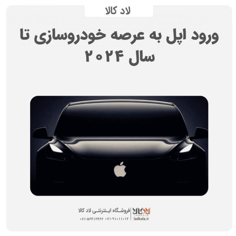 ورود اپل به عرصه خودروسازی تا سال ۲۰۲۴