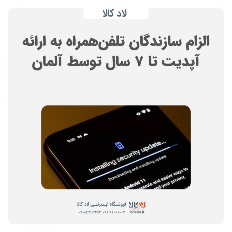 الزام سازندگان تلفن همراه به ارئه آپدیت تا 7 سال توسط آلمان