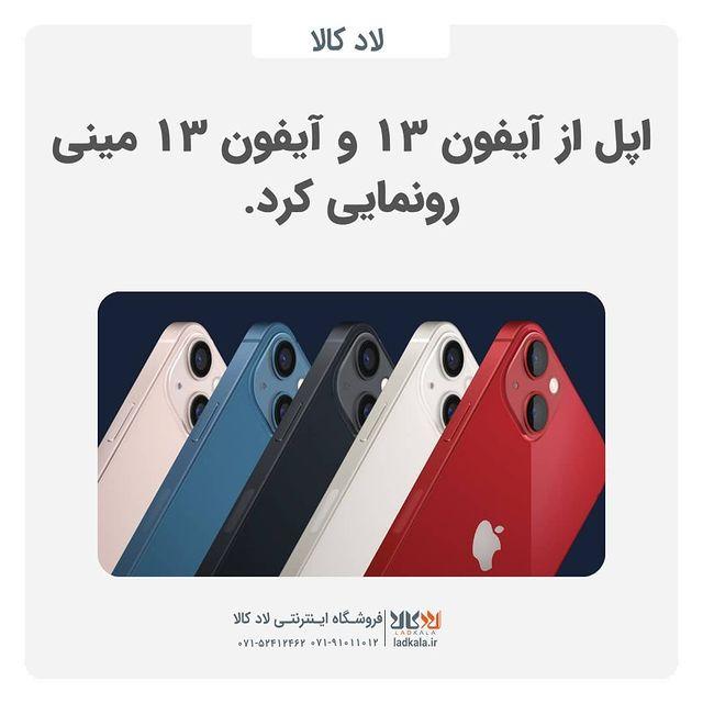 اپل از آیفون 13 و آیفون 13 مینی رونمایی کرد