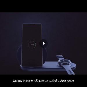 گوشی موبایل سامسونگ گلکسی نوت 9 مدل SM-N960F/DS دو سیمکارت ظرفیت 128 گیگابایت