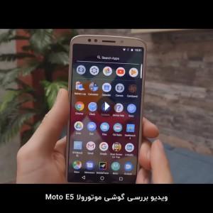 گوشی موبایل موتورولا مدل Moto E5 دو سیم کارت ظرفیت 16 گیگابایت