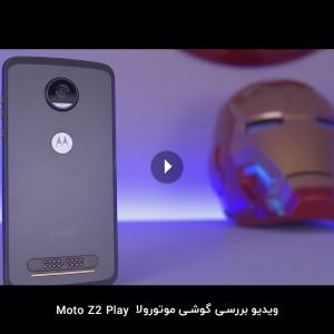 گوشی موبایل موتورولا مدل Moto Z2 Play دو سیم کارت ظرفیت 64 گیگابایت