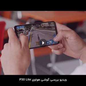 گوشی موبایل هواوی پی 30 لایت ظرفیت 128 گیگابایت و رم 6 گیگابایت