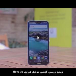 گوشی موبایل هوآوی نووا 3e ظرفیت 64 گیگابایت و رم 4 گیگابایت