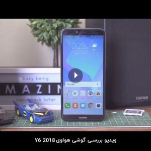 گوشی موبایل هوآوی Y6 2018 ظرفیت 16 گیگابایت و رم 2 گیگابایت