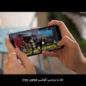 گوشی موبایل هوآوی P20 ظرفیت 128 گیگابایت و رم 4 گیگابایت