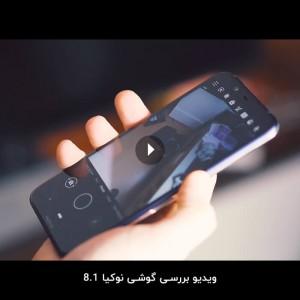 گوشی موبایل نوکیا 8.1 دو سیم کارت با ظرفیت 64 گیگابایت