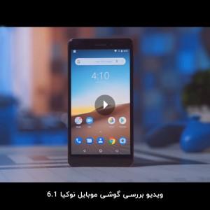 گوشی موبایل نوکیا مدل 6.1 دو سیم کارت