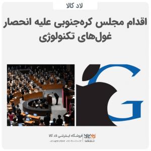 مجلس ملی کره جنوبی لایحهای علیه گوگل و اپل تصویب کرد.