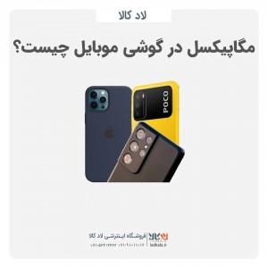 مگاپیکسل در گوشی موبایل چیست؟