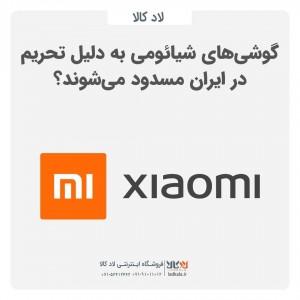 گوشی های شیائومی به دلیل تحریم در ایران مسدود می شوند؟