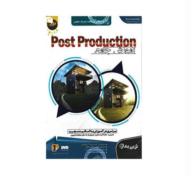 آموزش جامع پست پروداکشن POST Production