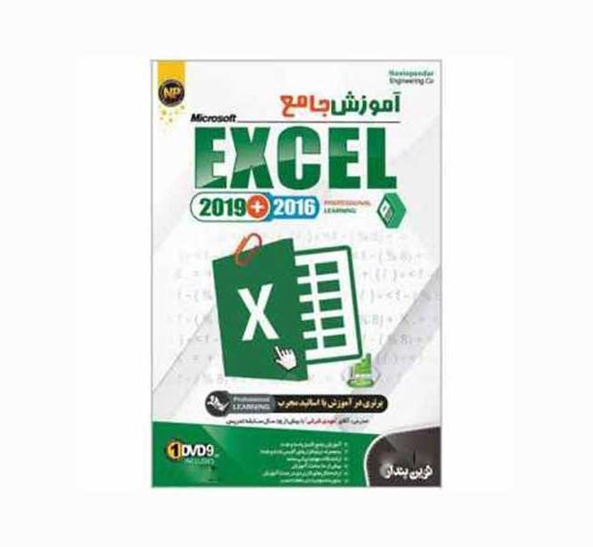 آموزش جامع EXCEL 2019+2016 نشر نوین پندار