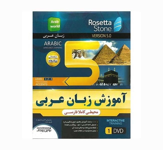 آموزش زبان عربی rosetta stone مقدماتی پیشرفته نشر نوین پندار