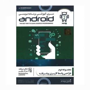 آموزش برنامه نویسی Android پارت2 نوین پندار