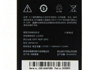 HTC Desire 516 original battery