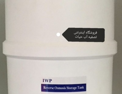 منبع 4 گالن iwp کیفیت درجه یک