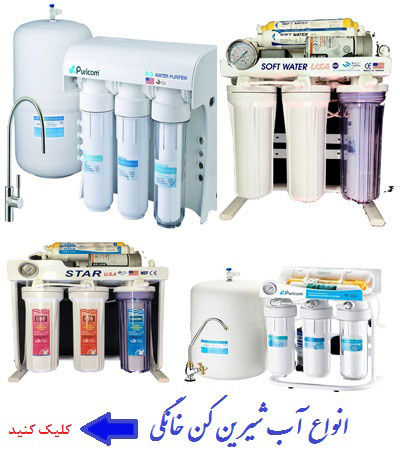 مشاهده انواع دستگاه های تصفیه آب خانگی