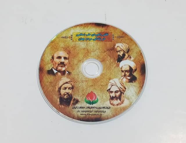 سی دی نقش راهبردی طب اسلامی در زندگی مردم جهان