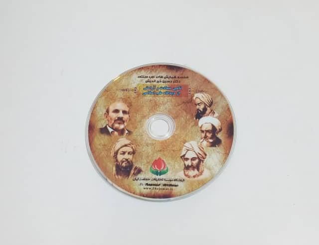 سی دی تامین سعادت وآرامش از دیدگاه مردم جهان