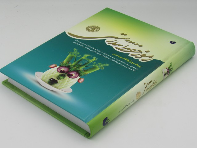 کتاب رموز حفظ تندرستی