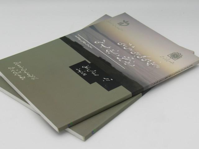کتاب راهنمایی های کلی برای روش شناسی در زمینه تحقیق و ارزیابی طب سنتی