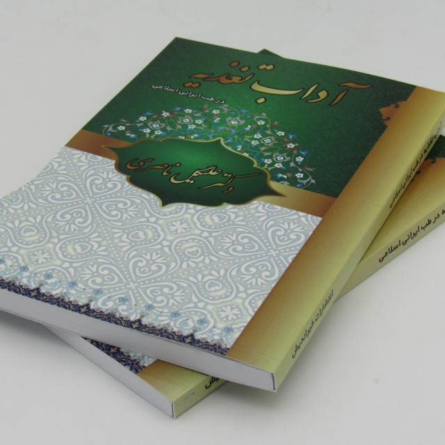 کتاب آداب تغذیه در طب ایرانی اسلامی