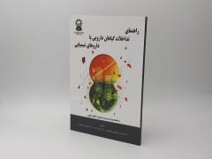 کتاب راهنمای تداخلات گیاهان دارویی با داروهای شیمیایی