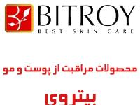محصولات مراقبت از پوست و مو بیتروی