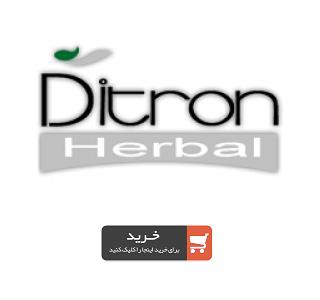 دیترون
