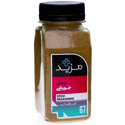 چاشنی خورشی مزید در انواع خورش های ایرانی
