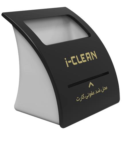 دستگاه ضدعفونی کننده کارت بانکی i-Clean