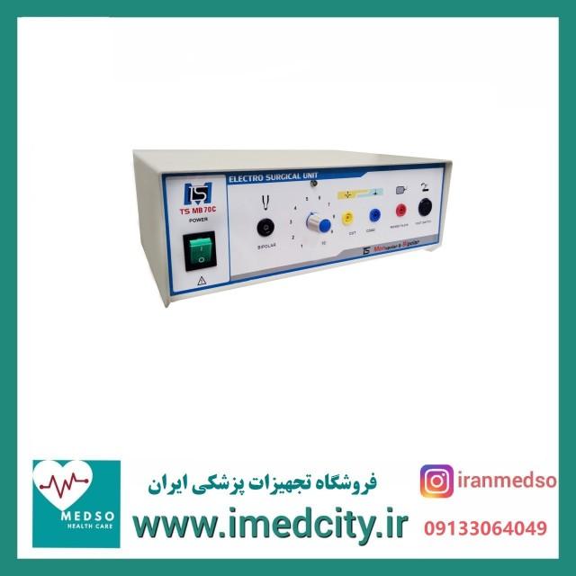 الکتروکوتر مونوپلار و بایپلار TS MB 70C