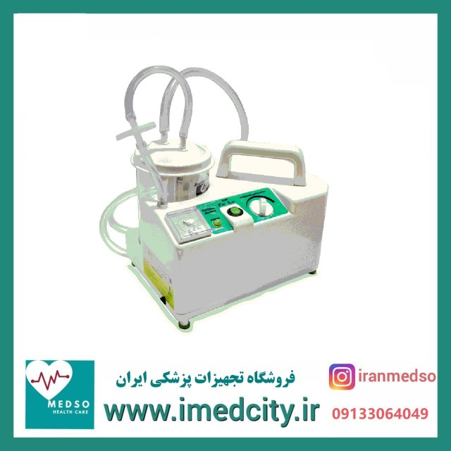 دستگاه ساکشن برقی HSP پرتوان