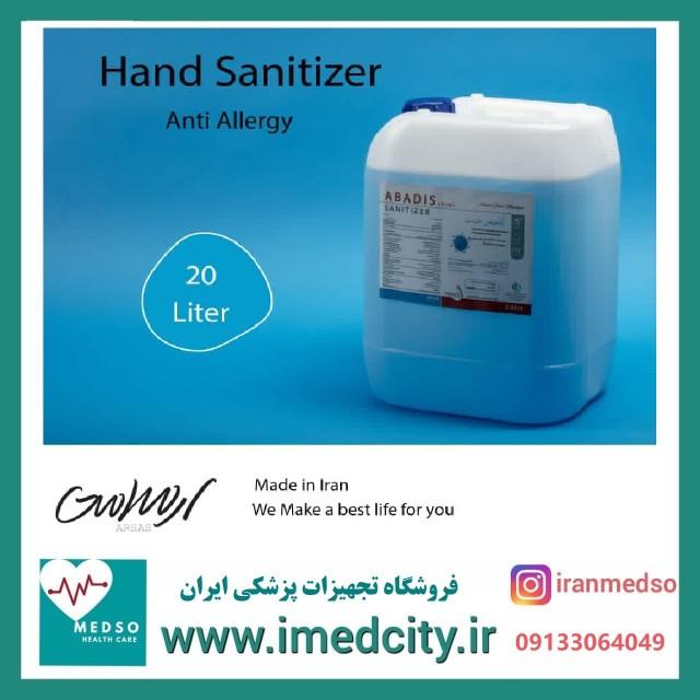 محلول ضدعفونی کننده 20 لیتری آبادیس شیمی مخصوص دست و سطوح