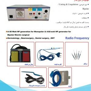 الکتروکوتر تهران سهیل مدل TS 80