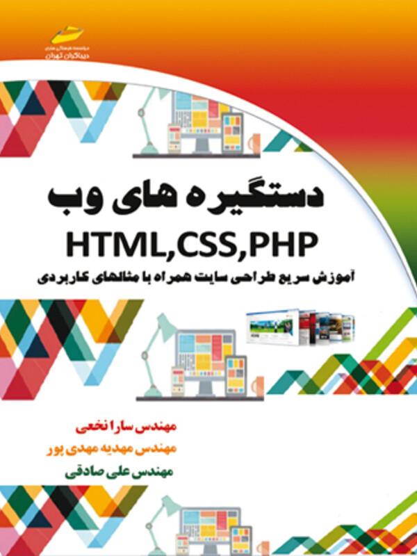 دستگیره های وب HTML,CSS,PHP