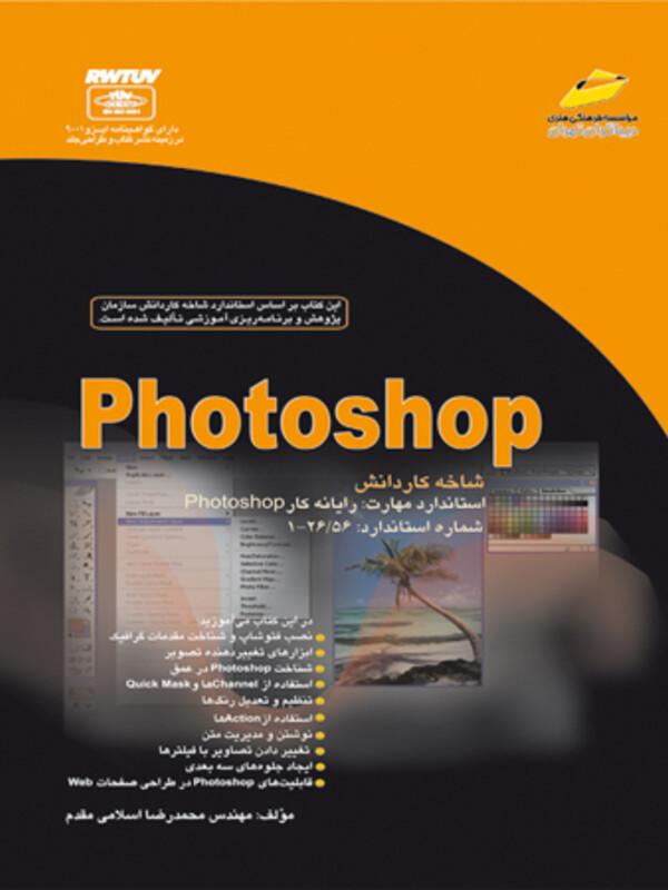 فتوشاپ photoshop شاخه کاردانش – براساس استاندارد مهارت: رایانه کار فتوشاپ  شماره استاندارد 56/26-1