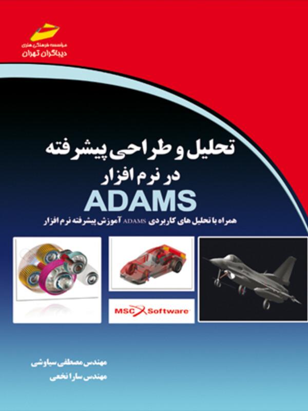 تحلیل و طراحی پیشرفته در نرم افزار ADAMS  همراه با تحلیل های کاربردی ADAMS و آموزش پیشرفته نرم افزار