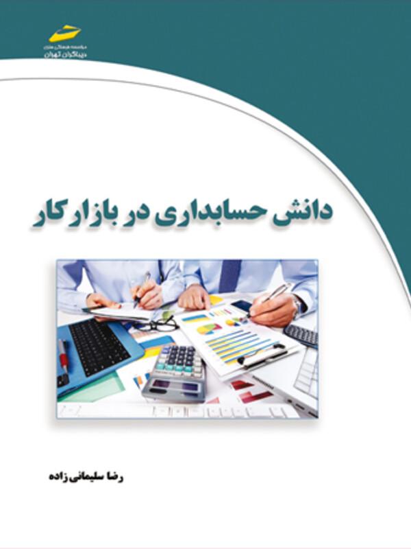 دانش حسابداری در بازار کار