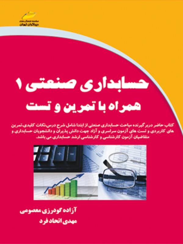 حسابداری صنعتی 1 همراه با تمرین و تست