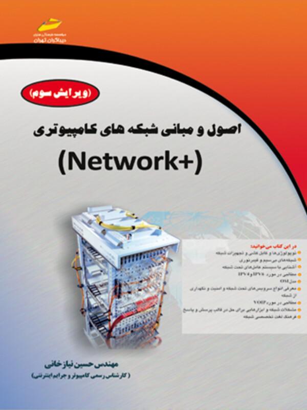 اصول و مبانی شبکه های کامپیوتری  +NETWORK ( ویرایش سوم)